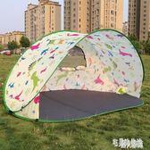 全自動沙灘戶外帳篷3-4人速開快開簡易遮陽防曬釣魚公園休閒帳篷 DJ6601【宅男時代城】