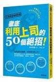 (二手書)上司完全使用手冊:再爛的上司都有他的利用價值,徹底利用上司的50個絕..