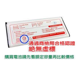 ✔紅米 NOTE 電池 BSMI認證 鋰電池 MIUI Xiaomi 額定 3100mAh BM42 電壓 3.8V 適用:紅米NOTE 充電電池