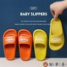 兒童拖鞋夏室內家用涼拖洗澡防滑軟底寶寶涼拖鞋【淘夢屋】