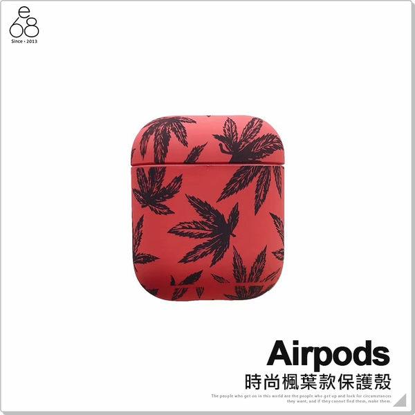 AirPods 充電盒保護殼 楓葉圖案彩繪 iPhone藍牙耳機防滑套 蘋果耳機 磨砂全包硬殼 耳機盒保護殼