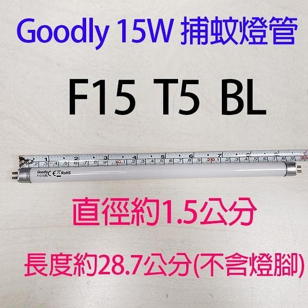 【南紡購物中心】【捕蚊燈專用】Goodly F15 T5/BL 15W捕蚊燈管