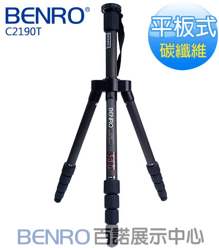 ★百諾展示中心★福利品下殺。BENRO百諾 C2190T 平板式碳纖維腳架