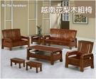【德泰傢俱工廠】越南花梨木全實木沙發椅 【 1+2+3+大小茶几+腳椅*2】A990-238