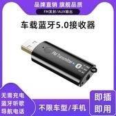 適配器 USB車載藍牙5.0接收器FM發射汽車通用aux音頻雙輸出無線立體聲MP3音響無損音樂 米家