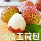 【果之蔬-全省免運】「老張果物」大樹玉荷包荔枝(28-32mm)X5台斤±10%含箱重/箱