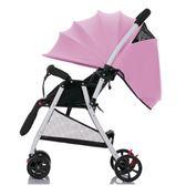 【新年鉅惠】 嬰兒推車可坐可躺超輕便攜折疊雙向四輪避震新生兒車寶寶手推車傘