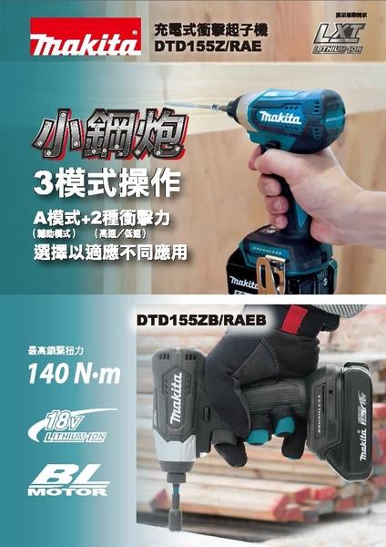 牧田 makita DTD155RAE 雙2.0AH 18V 充電式 無刷衝擊起子機