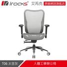 irocks T06人體工學辦公椅