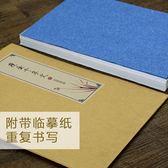 618大促 瘦金軟筆專用字帖繁體宋徽宗千字文成人版臨摹附500張臨摹紙 百搭潮品