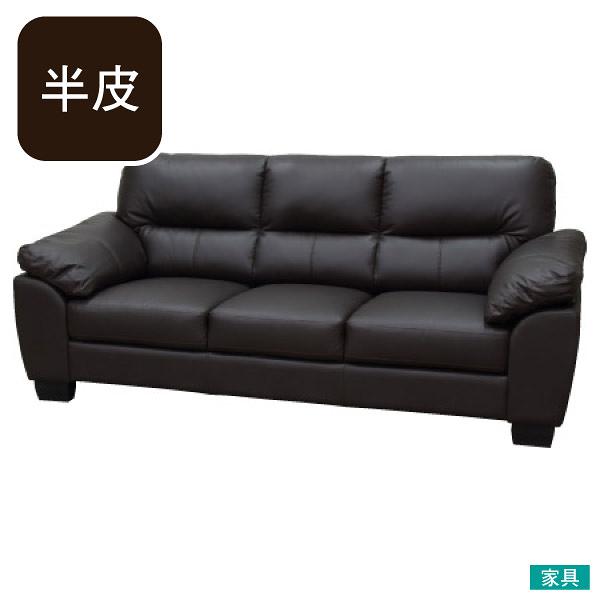 ◎半皮3人座沙發 CAPUCCINO DBR NITORI宜得利家居 雙11購物節