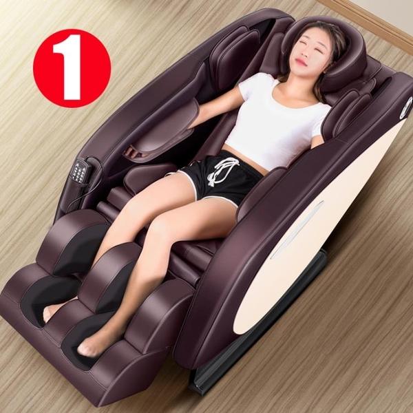 按摩椅 電動按摩椅智慧家用全自動沙發太空器全身小型多功能新款豪華艙-金牛賀歲