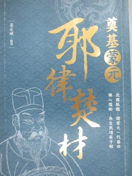【書寶二手書T9/歷史_HBM】奠基蒙元:耶律楚材_姜正成