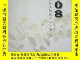 二手書博民逛書店罕見當代經典國畫作品年鑑2008Y151510