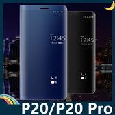 HUAWEI P20/P20 Pro 電鍍半透保護套 鏡面側翻皮套 免翻蓋接聽 原裝同款 支架 手機套 手機殼 華為