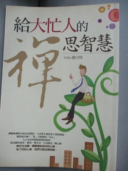 【書寶二手書T6/心靈成長_HPX】給大忙人的禪思智慧_趙立琦作