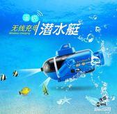 迷你遙控水上玩去浴缸玩具充電遙控潛艇 JL1301『miss洛羽』TW