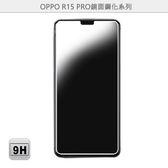 【Ezstick】OPPO R15 Pro 專用 鏡面鋼化玻璃膜 電鍍防指紋 疏水疏油 厚膠 (147.5x68.5mm