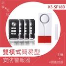 [ 聲光雙模式/主機+四個遙控器 ] 逸奇e-Kit 門磁+震動警報/緊急警報/門鈴/門窗聲光警報器 KS-SF18D