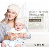月子帽夏季產后透氣薄親子帽孕婦頭巾產婦月子用品