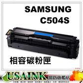 USAINK☆SAMSUNG (三星) CLT-C504S   藍色相容碳粉匣 適用:CLX-4195FN/SL-C1860FW/K504S/C504S/M504S/Y504S