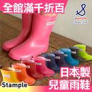 日本 Stample 兒童雨鞋 日本製 多色 超可愛 時尚 防水 上學【小福部屋】