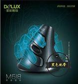 無線滑鼠 多彩M618垂直鼠標有線光電鼠標拒絕鼠標手  ~黑色地帶