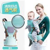 嬰兒背帶腰凳四季通用寶寶前抱式抱娃神器能夏季