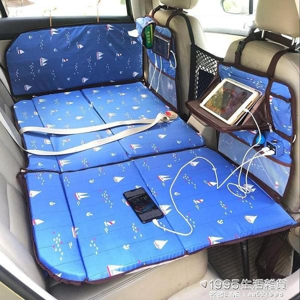 車載床墊汽車後座非充氣旅行床車中通用後排摺疊床墊車內睡覺神器 1995生活雜貨NMS