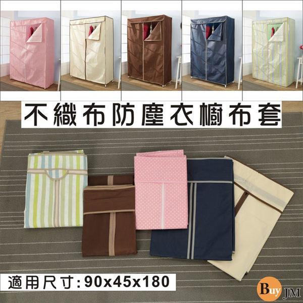 《百嘉美》90x45x174公分T型拉鍊布套5色-吊衣櫥專用(單購布套) 鞋櫃 餐椅