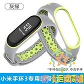 小米手環腕帶替換帶智能運動硅膠防水光感錶帶【奇妙商鋪】