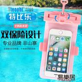 水下拍照手機防水袋潛水套