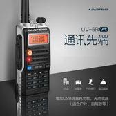 寶鋒UV-5R對講機民用 自駕游車隊戶外大功率手臺1-50公里5W8W【潮男街】