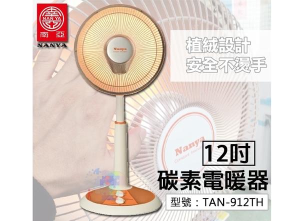 【尋寶趣】南亞 12吋碳素電暖器 家用電暖 風扇型暖器 定時直立式 防燙手 冬季家電 TAN-912TH