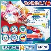 2盒超值【德國Dr. Beckmann】貝克曼拋棄式洗衣護色防染色片(48片/盒)*2盒