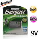 勁量Energizer 9V 高容量鎳氣...