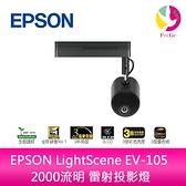 分期0利率 EPSON LightScene EV-105 2000流明雷射投影燈 適用活動商場.展場投射
