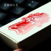 影享復古風書簽卡通精美紙質