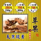 SB03【草果►150g】✔火鍋滷料必備...