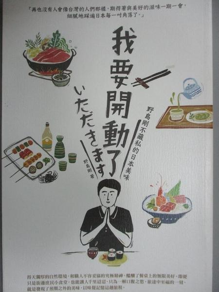 【書寶二手書T6/旅遊_NIL】我要開動了 : 野島剛不藏私的日本美味_野島剛