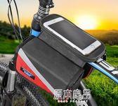 山地自行車前梁包馬鞍包上管包車前包騎行裝備配件公路車手機    原本良品