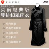 [中壢安信] 天德牌 第十代 戰袍 M6 黑 雙排扣 經典英倫風 連身式 雨衣 專利擋水設計 雨風衣