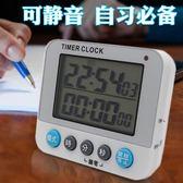 可靜音閃燈學生計時器定時器提醒器倒計時器多功能時鐘鬧鐘大聲音