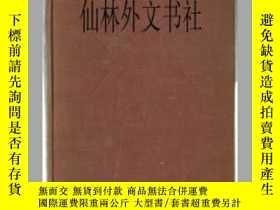 二手書博民逛書店【罕見】戰爭頌歌 Battle Hymn of China 19