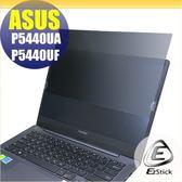 【Ezstick】ASUS P5440UF P5440UA 筆記型電腦防窺保護片 ( 防窺片 )