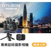 TLI EON TS精裝版延時攝影vlog相機 相機 攝影機 紅外攝影 縮時 錄影 時間切片 弱光拍攝 微距攝影