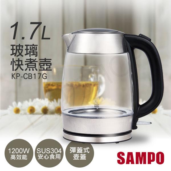 【聲寶SAMPO】1.7L玻璃快煮壺 KP-CB17G-超下殺