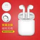 i9S-TWS真無線藍芽耳機 雙耳觸控版...