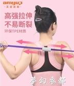 8字拉力器瑜伽彈力帶健身男女開肩美背神器家用練肩膀多功能器材夢幻
