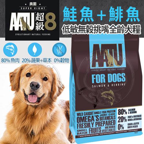 【培菓平價寵物網】免運英國AATU超級8》嚴選鮭魚+鯡魚低敏無穀挑嘴全齡犬糧-1.5kg